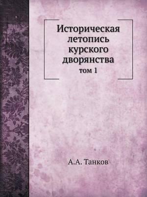 Istoricheskaya Letopis Kurskogo Dvoryanstva Tom 1