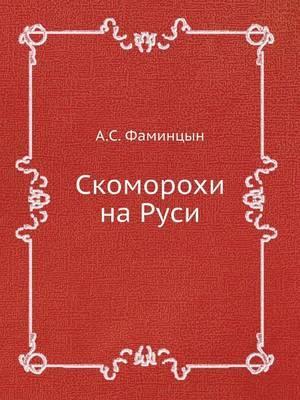 Skomorohi Na Rusi