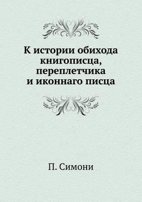 K Istorii Obihoda Knigopistsa, Perepletchika I Ikonnago Pistsa