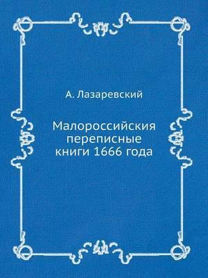 Malorossijskiya Perepisnye Knigi 1666 Goda