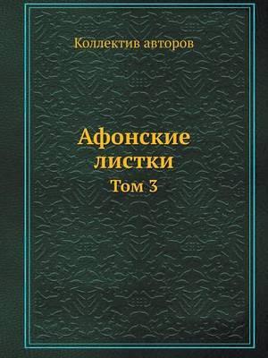 Afonskie Listki Tom 3