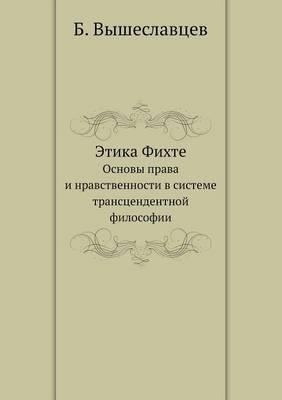 Etika Fihte Osnovy Prava I Nravstvennosti V Sisteme Transtsendentnoj Filosofii