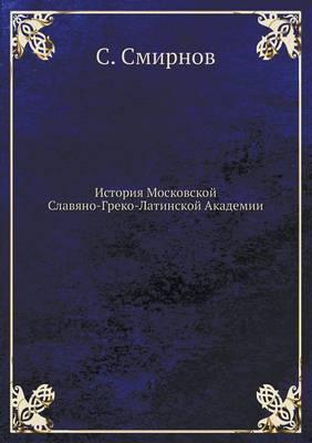 Istoriya Moskovskoj Slavyano-Greko-Latinskoj Akademii