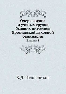 Ocherk Zhizni I Uchenyh Trudov Byvshih Pitomtsev Yaroslavskoj Duhovnoj Seminarii Vypusk 1