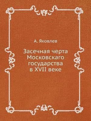 Zasechnaya Cherta Moskovskago Gosudarstva V XVII Veke