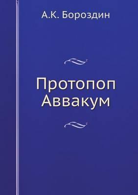 Protopop Avvakum