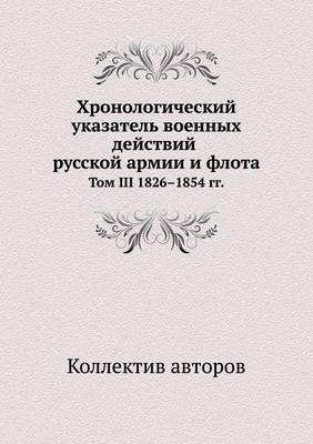 Hronologicheskij Ukazatel Voennyh Dejstvij Russkoj Armii I Flota Tom III