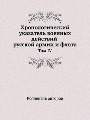 Hronologicheskij Ukazatel Voennyh Dejstvij Russkoj Armii I Flota Tom IV
