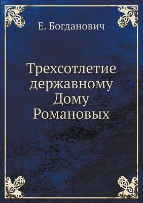Trehsotletie Derzhavnomu Domu Romanovyh