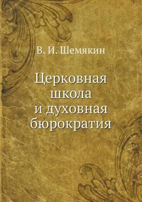 Tserkovnaya Shkola I Duhovnaya Byurokratiya