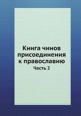 Kniga Chinov Prisoedineniya K Pravoslaviyu Chast 2