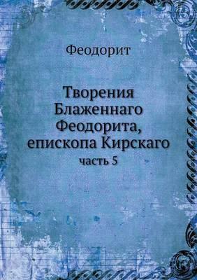 Tvoreniya Blazhennago Feodorita, Episkopa Kirskago Chast 5