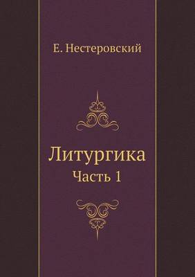 Liturgika Chast 1