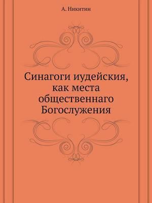 Sinagogi Iudejskiya, Kak Mesta Obschestvennago Bogosluzheniya