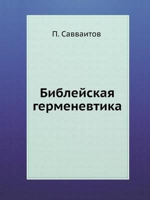 Biblejskaya Germenevtika