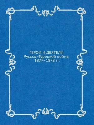 Geroi I Deyateli Russko-Turetskoj Vojny 1877-1878 Gg