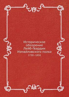 Istoricheskoe Obozrenie Lejb-Gvardii Izmajlovskogo Polka 1730-1850