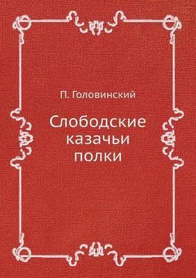 Slobodskie Kazachi Polki