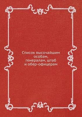 Spisok Vysochajshim Osobam, Generalam, Shtab I Ober-Ofitseram