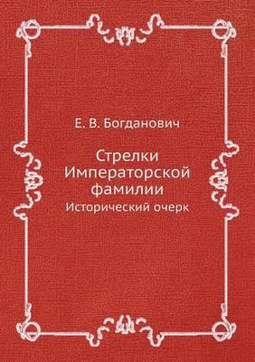 Strelki Imperatorskoj Familii Istoricheskij Ocherk