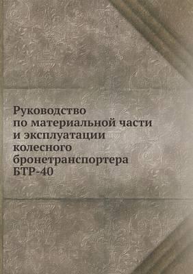 Rukovodstvo Po Materialnoj Chasti I Ekspluatatsii Kolesnogo Bronetransportera Btr-40