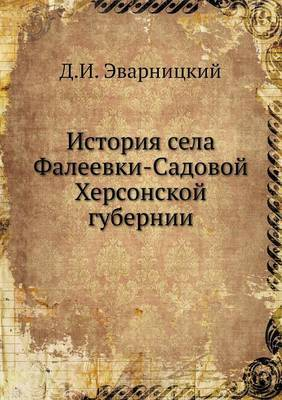 Istoriya Sela Faleevki-Sadovoj Hersonskoj Gubernii