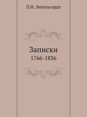 Zapiski 1766-1836