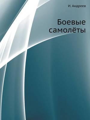 Boevye Samolyoty