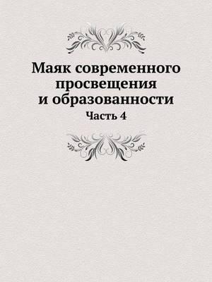 Mayak Sovremennogo Prosvescheniya I Obrazovannosti Chast 4