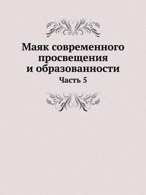 Mayak Sovremennogo Prosvescheniya I Obrazovannosti Chast 5