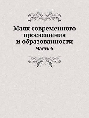 Mayak Sovremennogo Prosvescheniya I Obrazovannosti Chast 6