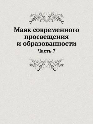 Mayak Sovremennogo Prosvescheniya I Obrazovannosti Chast 7