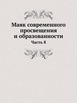 Mayak Sovremennogo Prosvescheniya I Obrazovannosti Chast 8