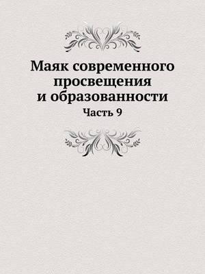 Mayak Sovremennogo Prosvescheniya I Obrazovannosti Chast 9
