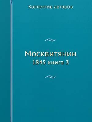 Moskvityanin 1845 Kniga 3