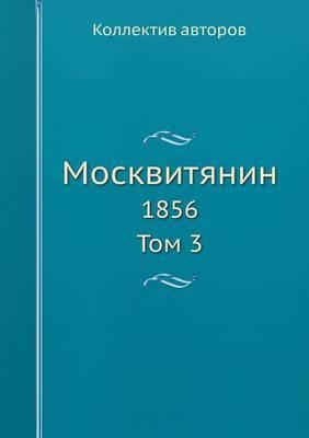 Moskvityanin 1856 Tom 3