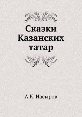 Skazki Kazanskih Tatar