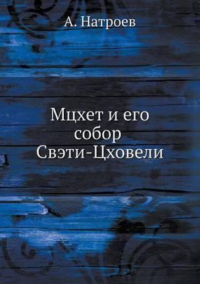 Mtshet I Ego Sobor Sveti-Tshoveli