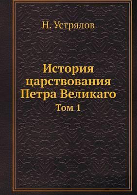 Istoriya Tsarstvovaniya Petra Velikago Tom 1