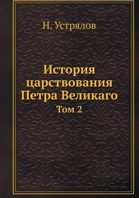 Istoriya Tsarstvovaniya Petra Velikago Tom 2