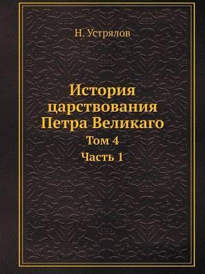 Istoriya Tsarstvovaniya Petra Velikago Tom 4. Chast 1