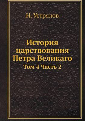 Istoriya Tsarstvovaniya Petra Velikago Tom 4 Chast 2