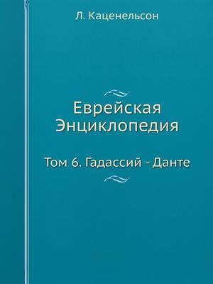Evrejskaya Entsiklopediya Tom 6. Gadassij - Dante