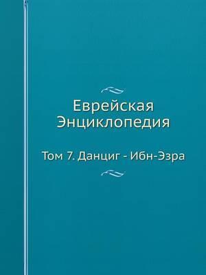 Evrejskaya Entsiklopediya Tom 7. Dantsig - Ibn-Ezra
