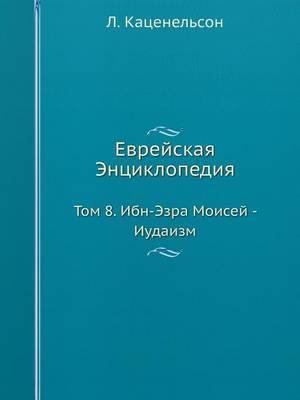 Evrejskaya Entsiklopediya Tom 8. Ibn-Ezra Moisej - Iudaizm