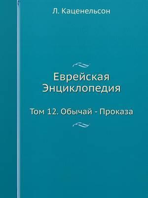 Evrejskaya Entsiklopediya Tom 12. Obychaj - Prokaza