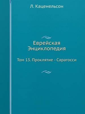 Evrejskaya Entsiklopediya Tom 13. Proklyatie - Saragossi