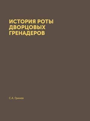 Istoriya Roty Dvortsovyh Grenader