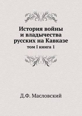 Istoriya Vojny I Vladychestva Russkih Na Kavkaze Tom I Kniga 1