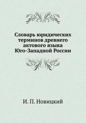 Slovar Yuridicheskih Terminov Drevnego Aktovogo Yazyka Yugo-Zapadnoj Rossii